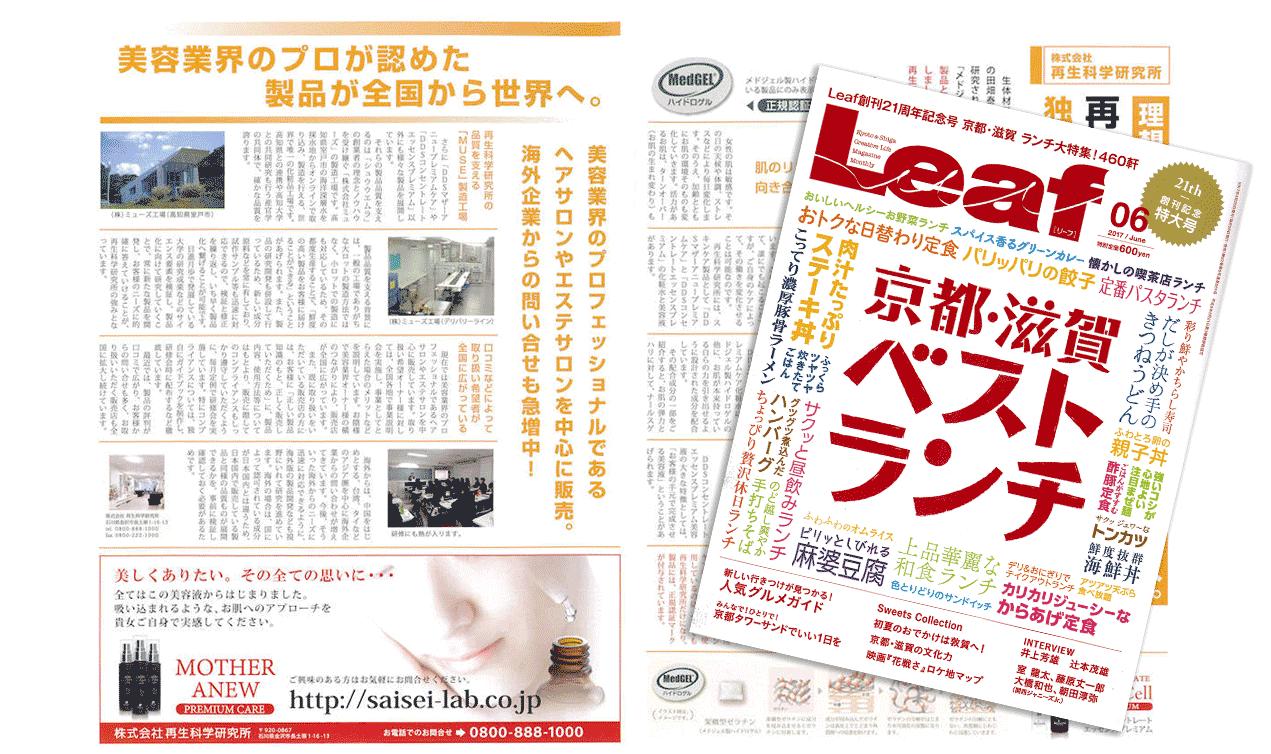 Leaf 6月号(創刊記念特大号)