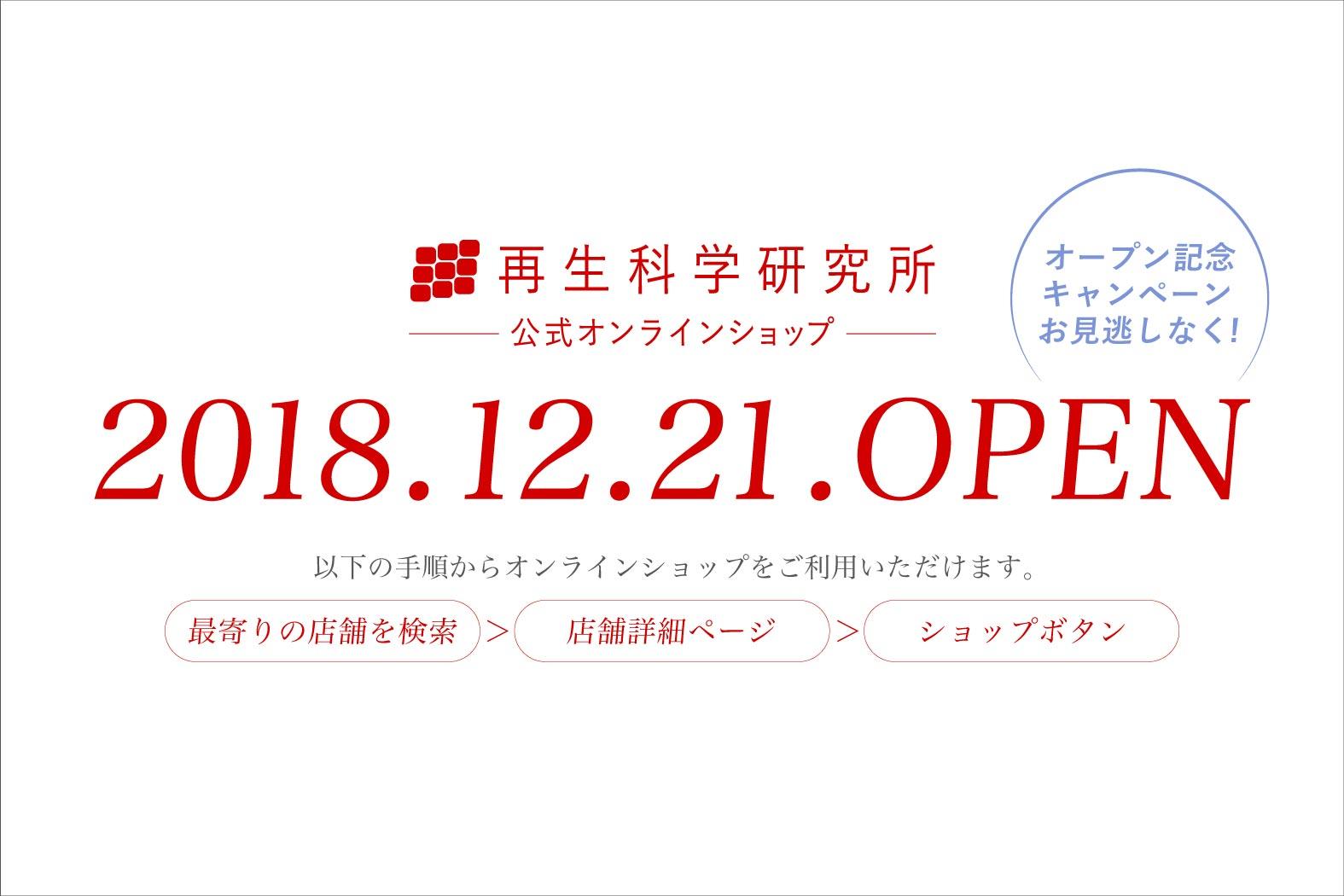 公式オンラインショップオープン